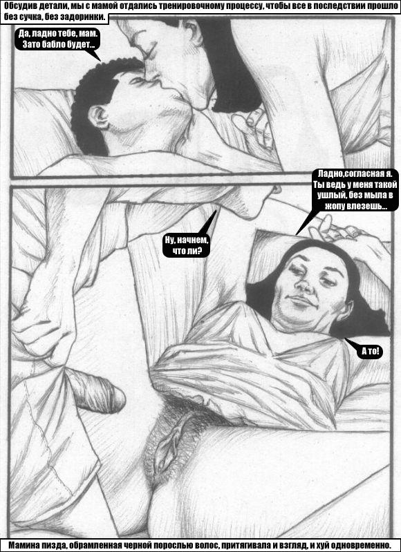 С расказ секс мамый