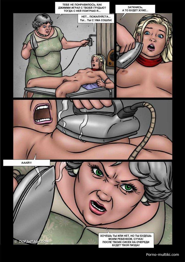 Рисованные порно комиксы
