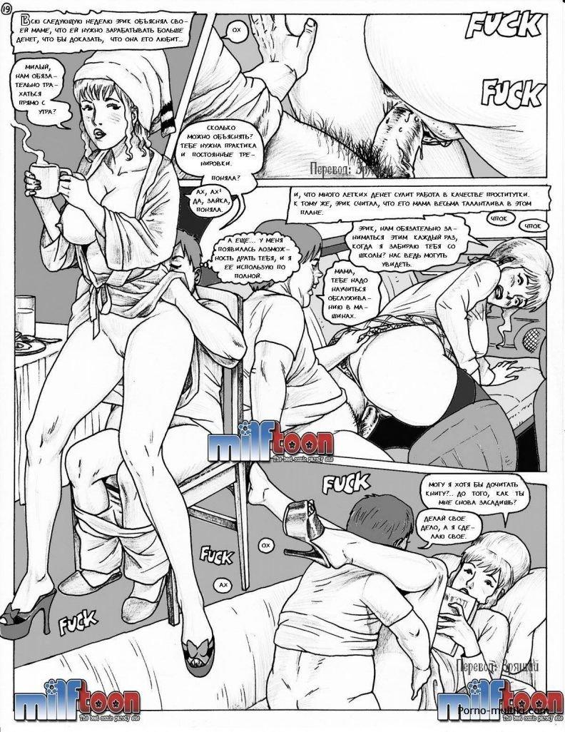 Секс пародия южный парк 7 фотография