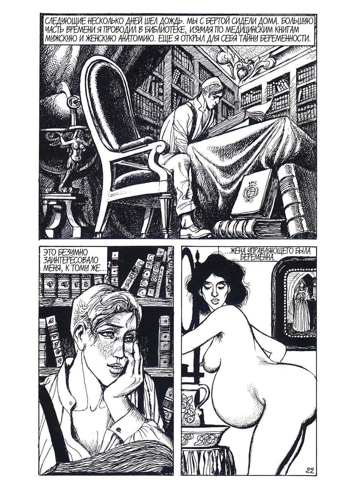ретро рисунки порно