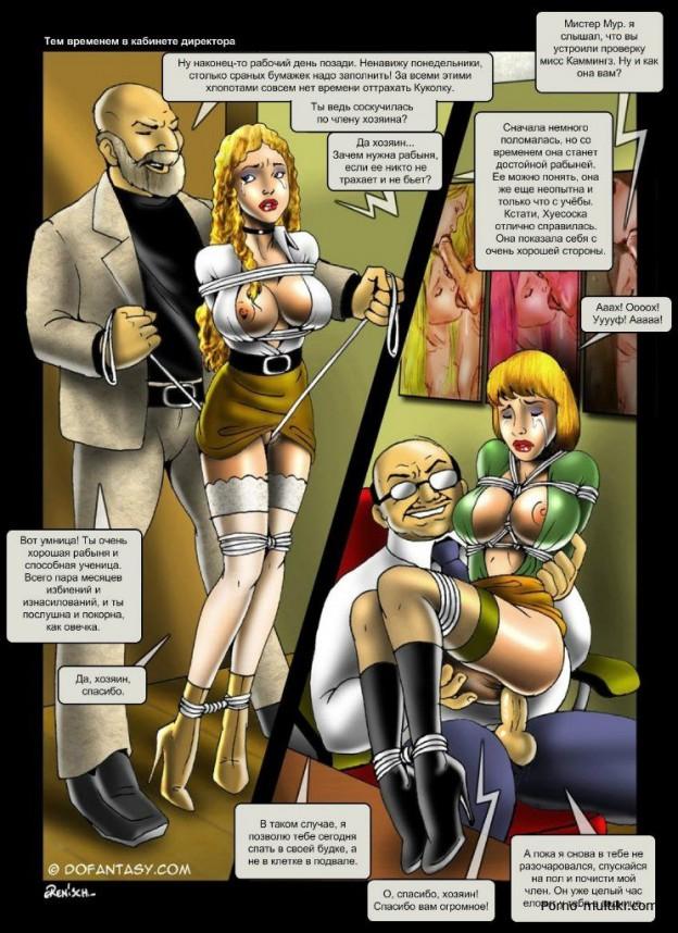 секс рабыни рассказы унижения