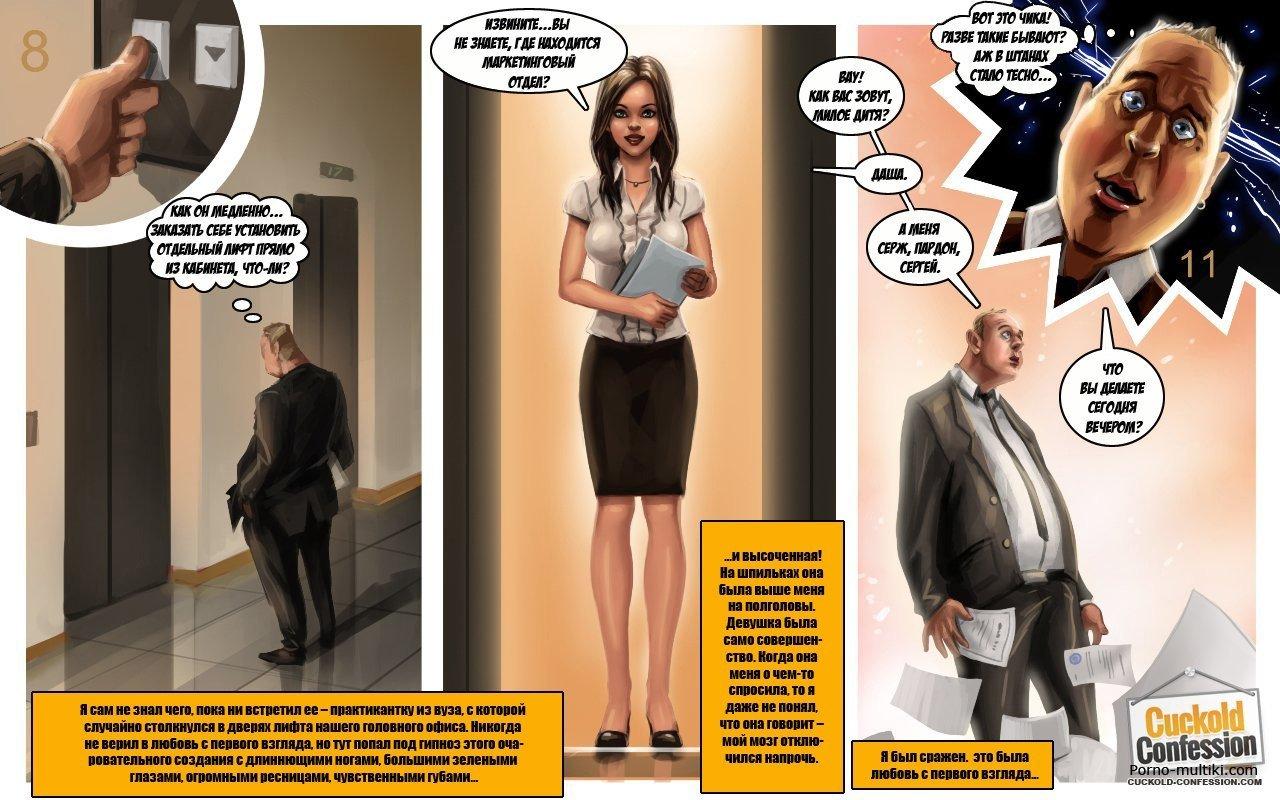 Порно коммиксы кукколд 189
