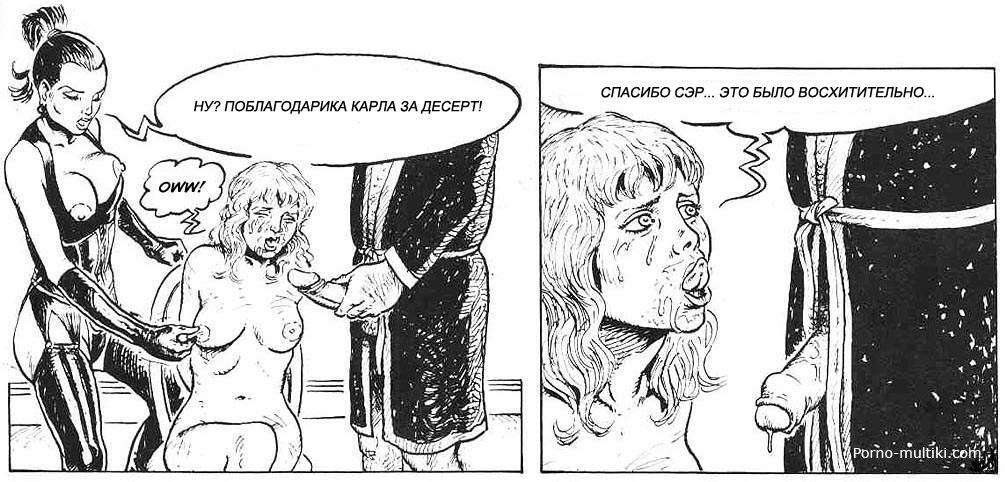 Госпожа комиксы