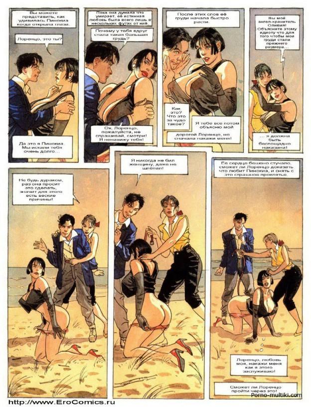 порно комиксы про секс игрушки фото