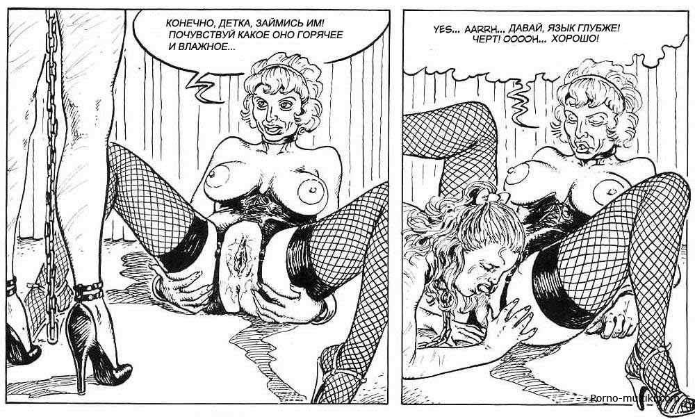 Порно госпожа комикс