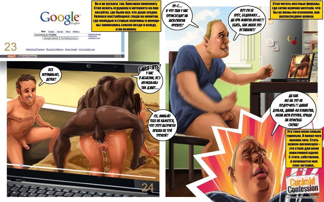 Порно комикс признания рогоносца
