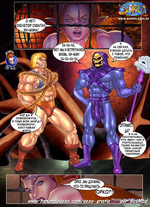 Повелители вселенной порно комиксы