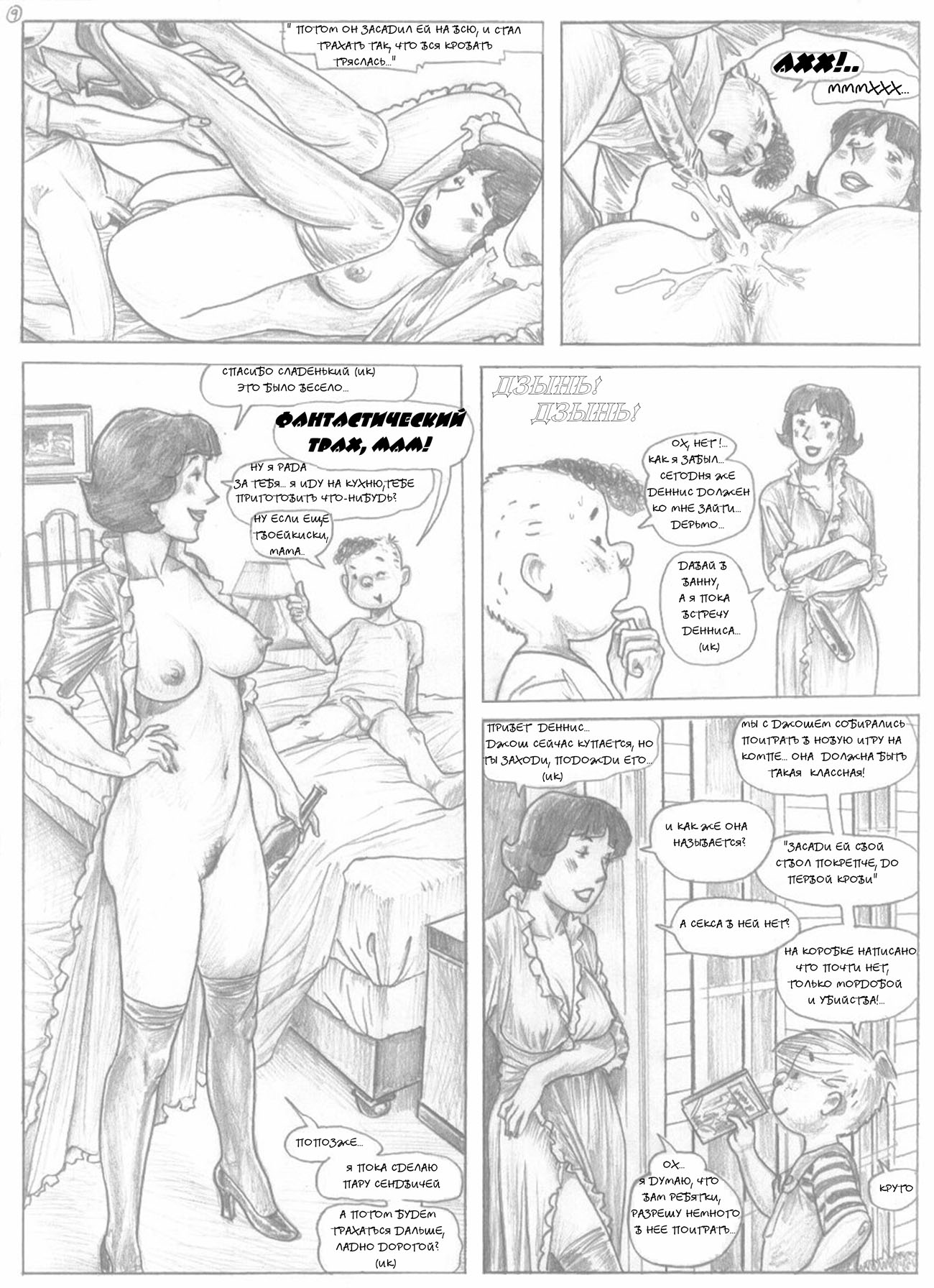 Русские порно комиксы инцест в картинках 12 фотография
