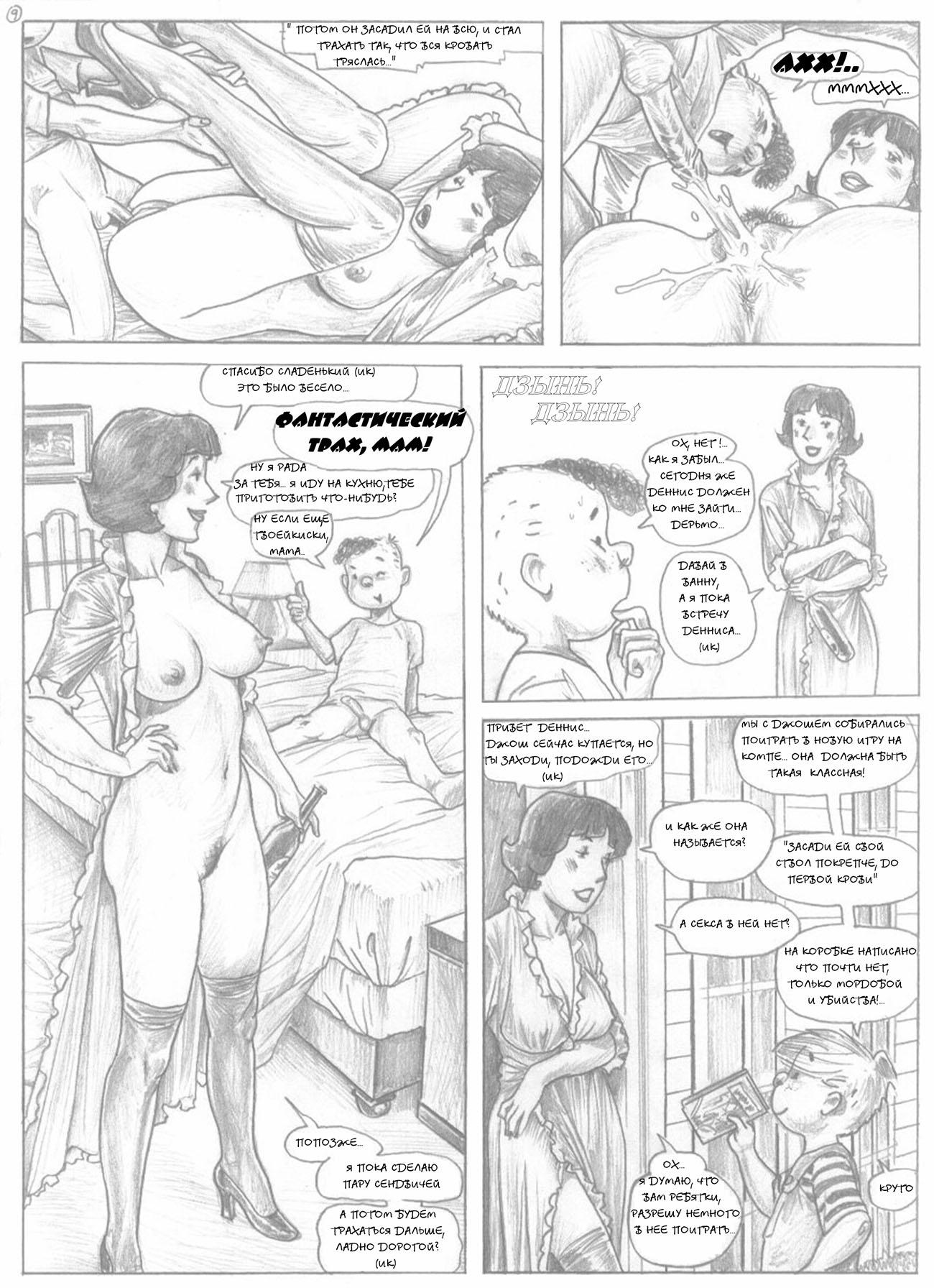 Инцест рисунки инцест комиксы