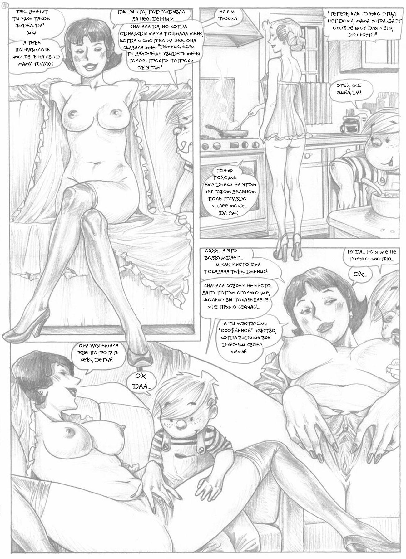 Секс рассказ с денисом 26 фотография