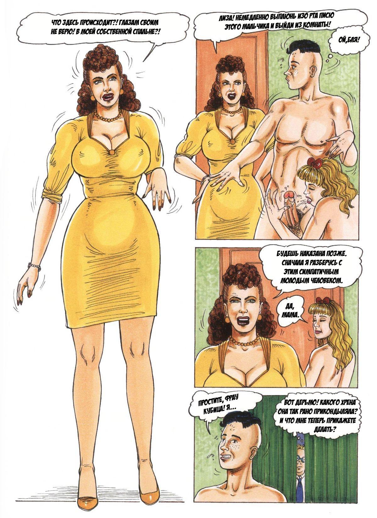 Порно комиксы приключения вольдемара