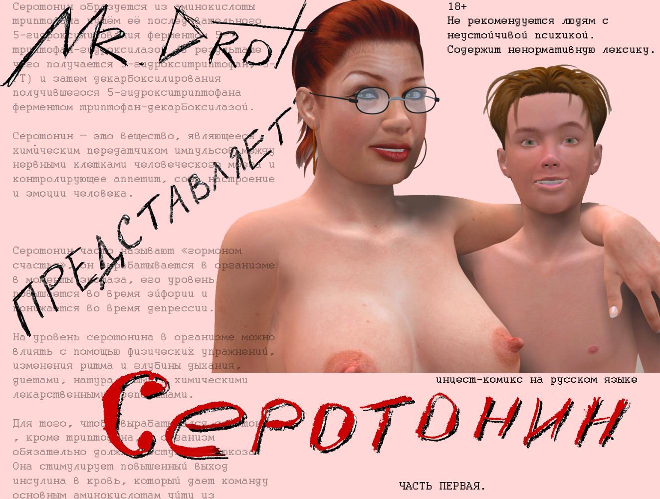 Серотонин порно комикс 15 фотография