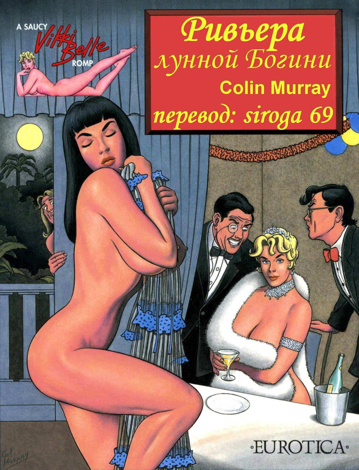 Блондинка Ривьера лунная богиня # 1   Порно комиксы онлайн на русском