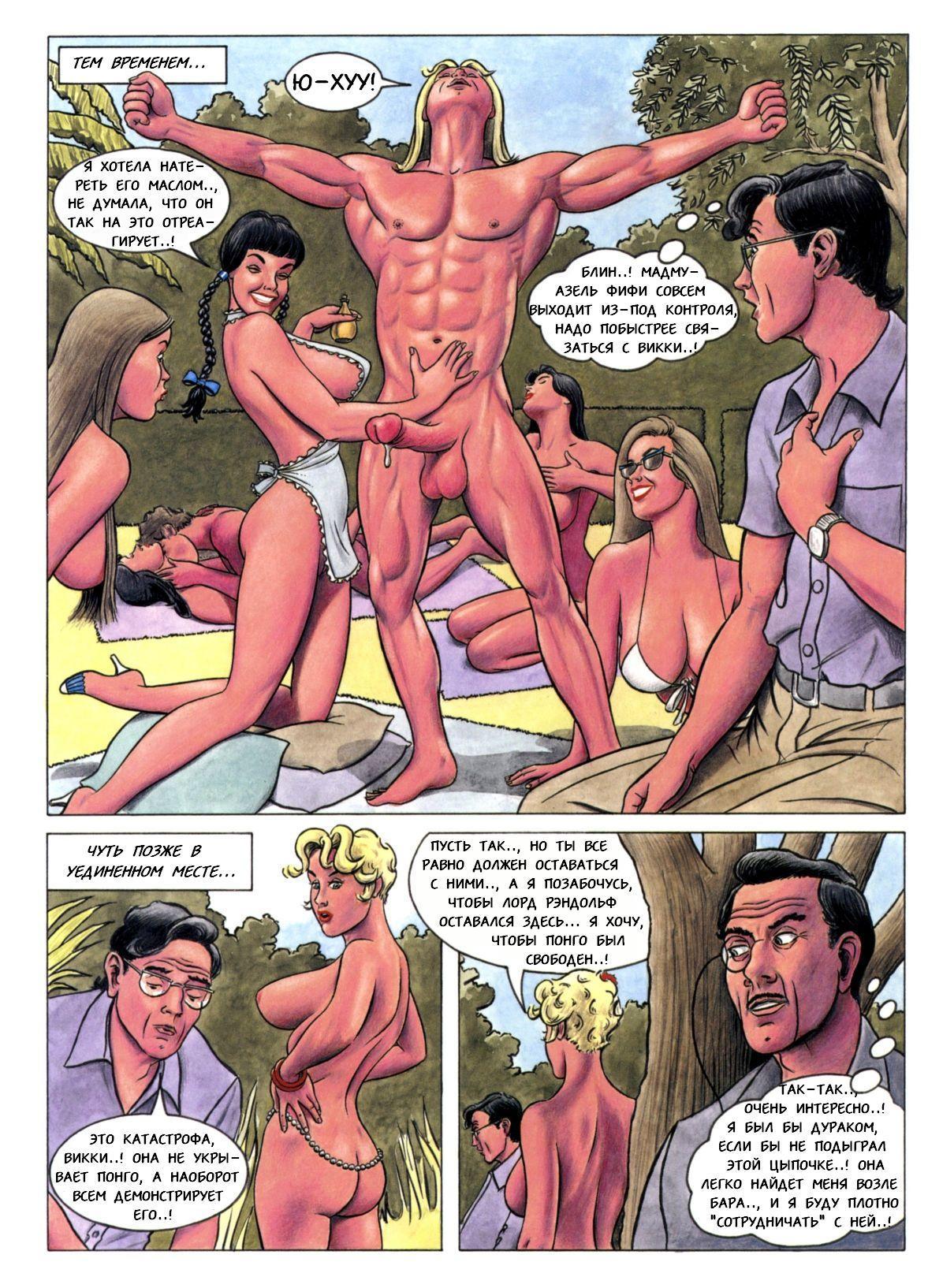 Порно комиксы на русском про богов