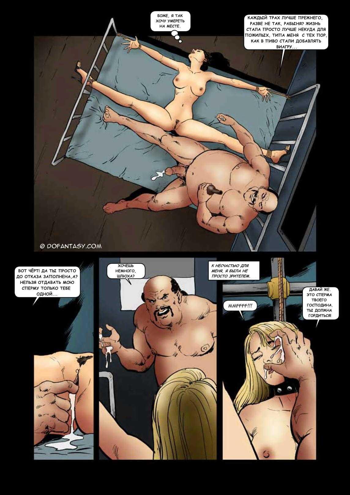 Секс жестокое обращение