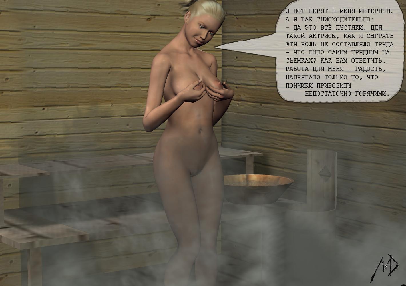 Эро в бане рассказ 10 фотография