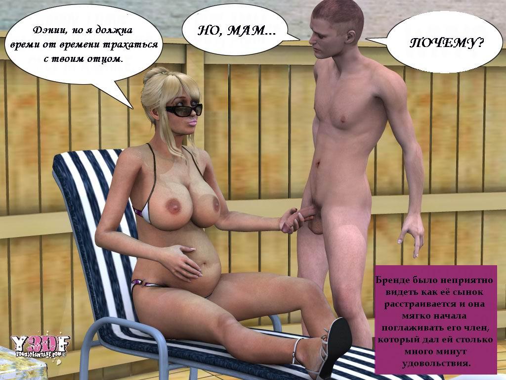 Мать оплодотворил порно рассказы