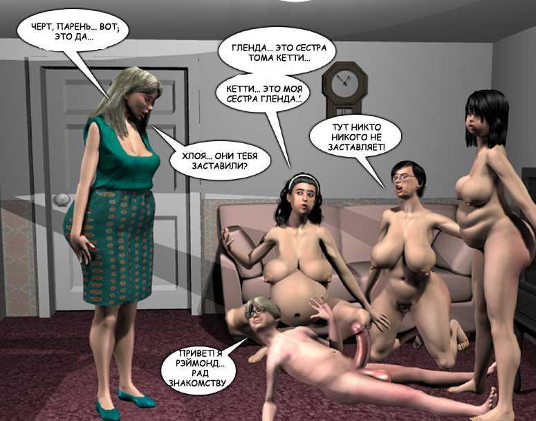 порно комиксы все любят реймонда все сезоны