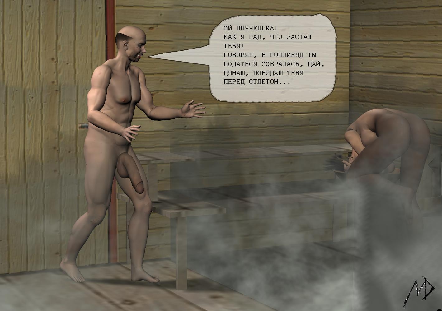 Секс и деревня рассказ 9 фотография