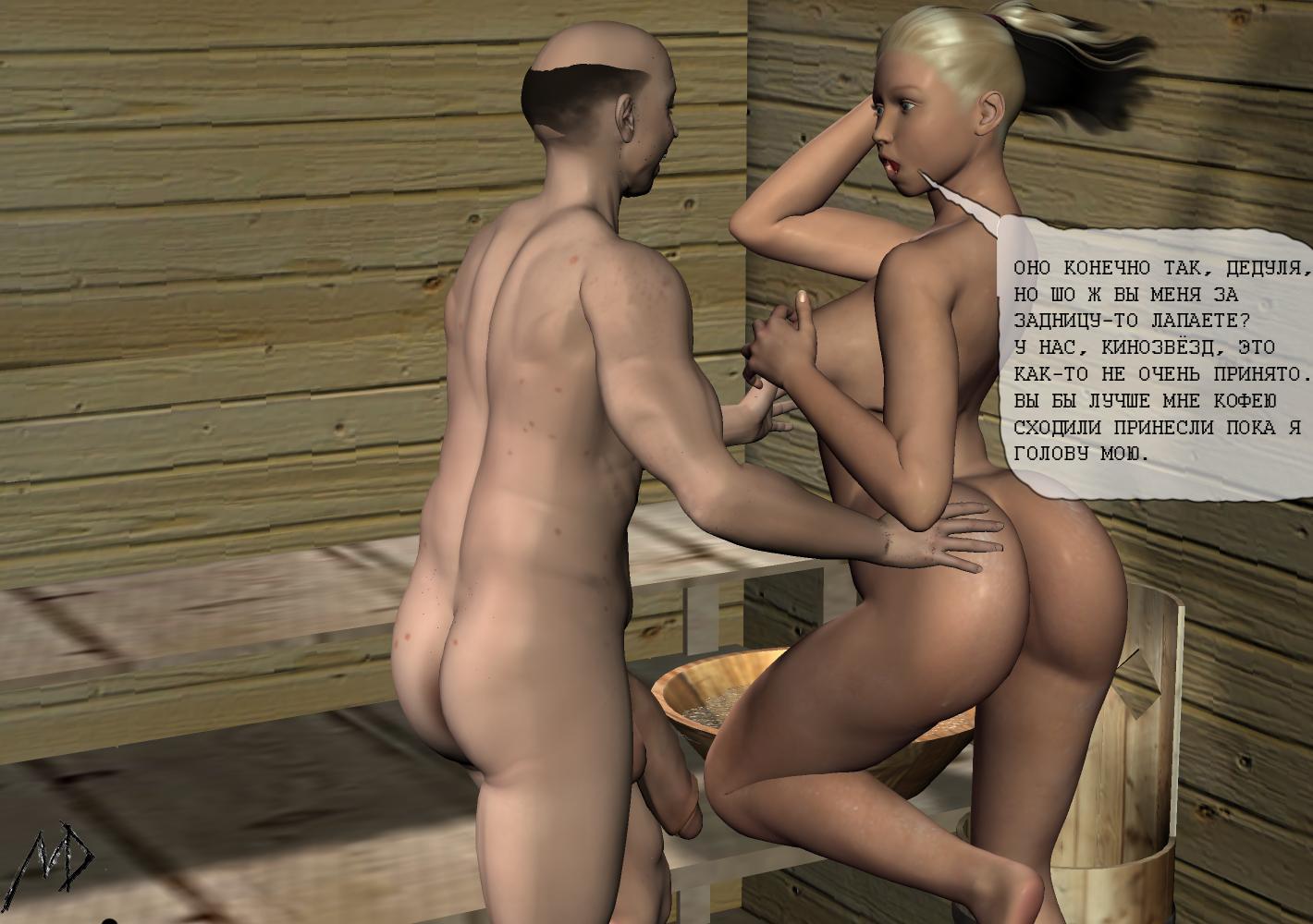 секс в бане училка
