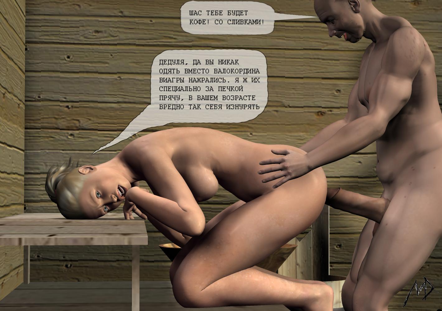 Эротический рассказ секс с дедом 12 фотография