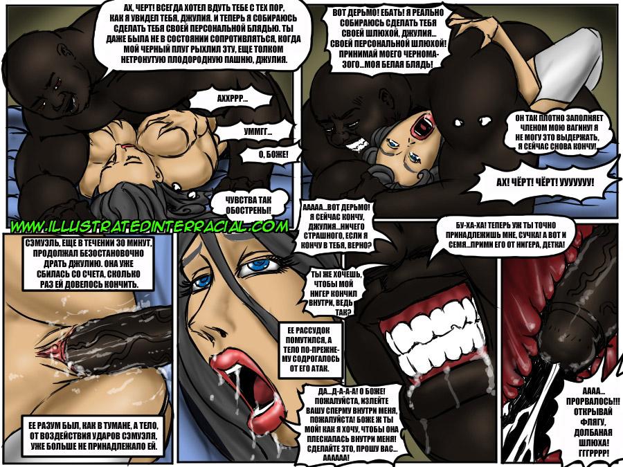 читать порно комиксы межрассовые