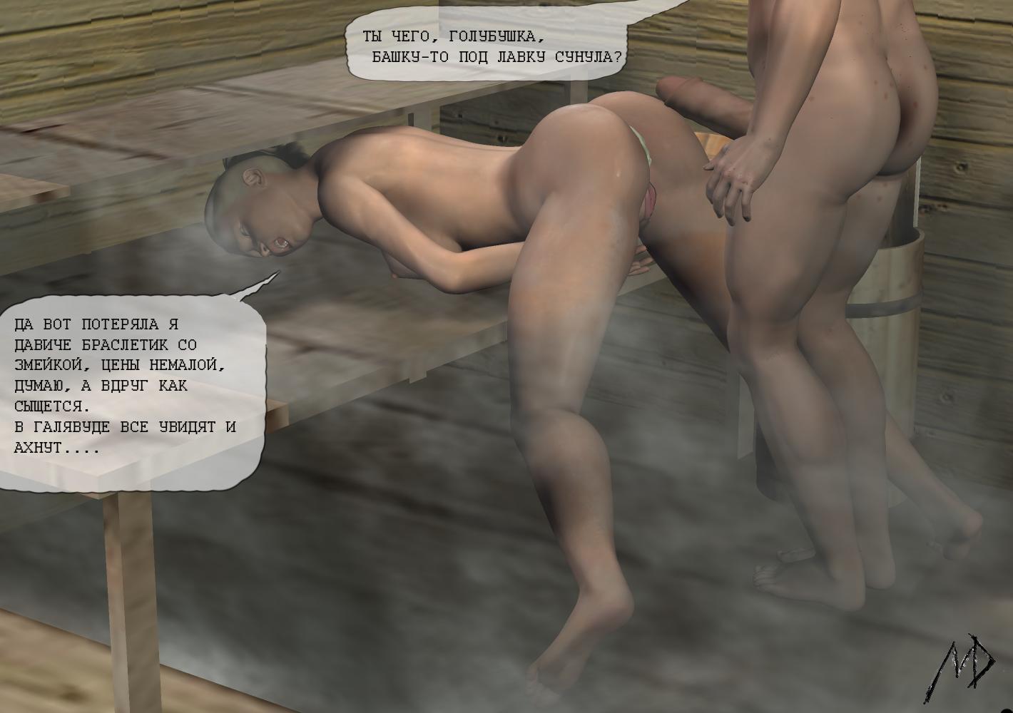 Про баню инцест порно истории