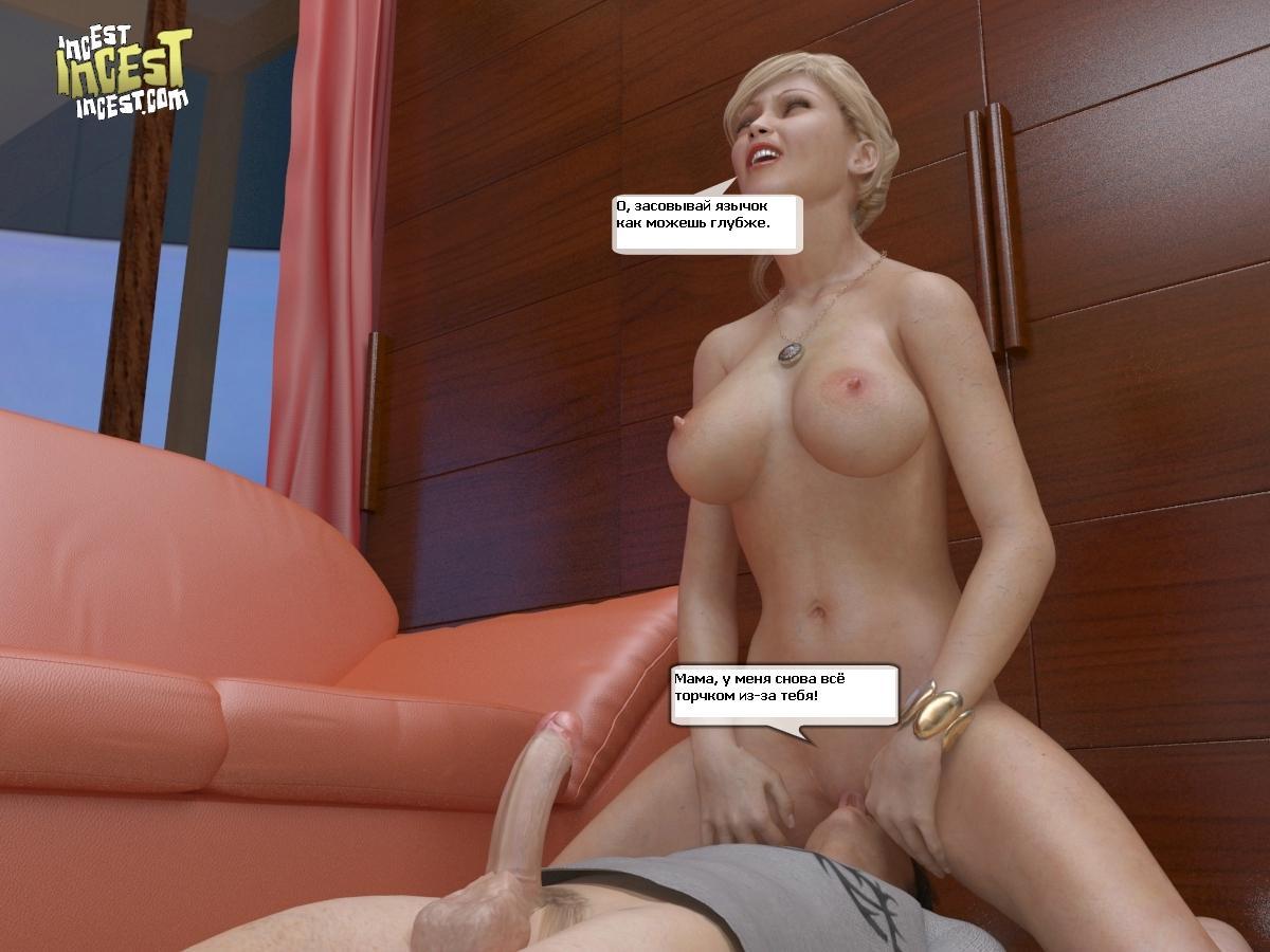 Смотреть порно онлайн мама наказала сына 6 фотография