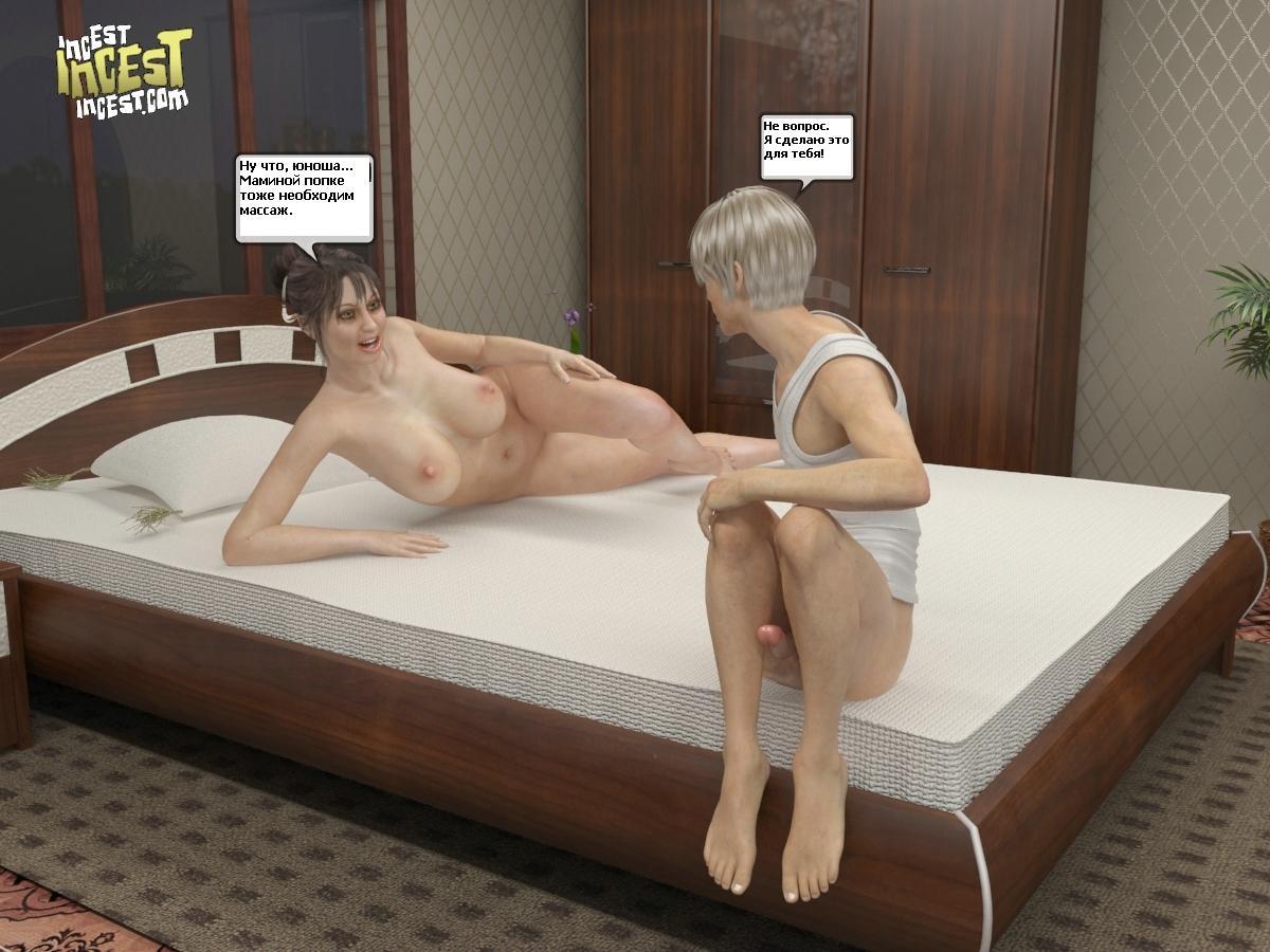 масаж для мамы порно росказы