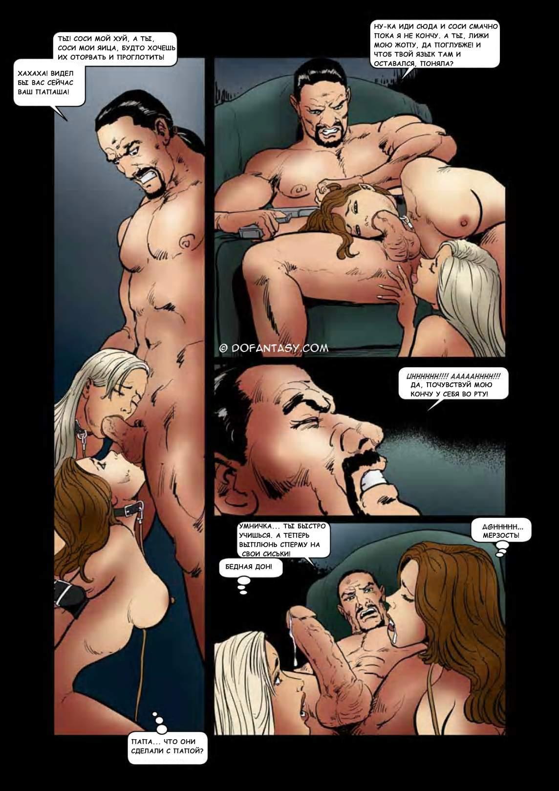 Порно извращения ужас 5 фотография