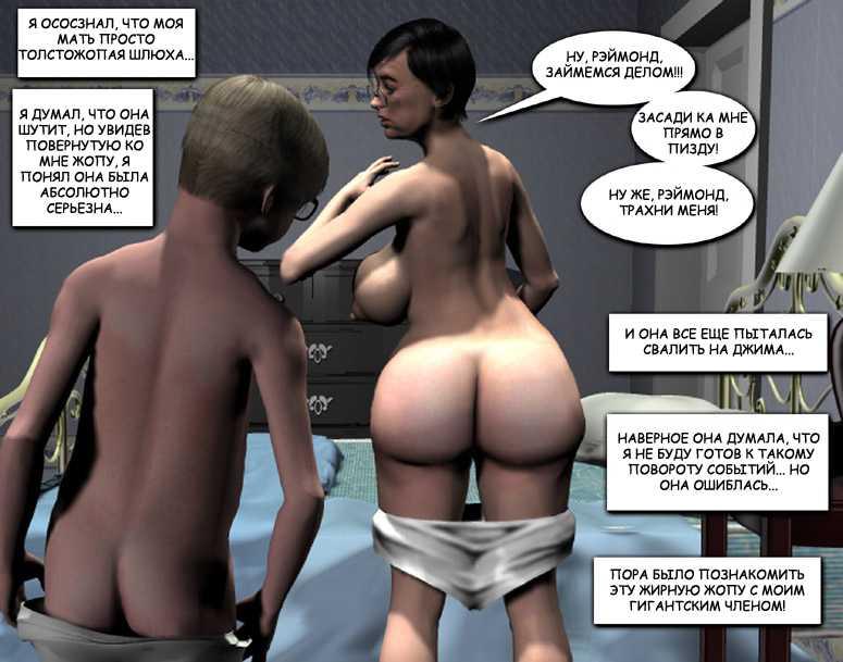 порно все любят реймонда комикс фото