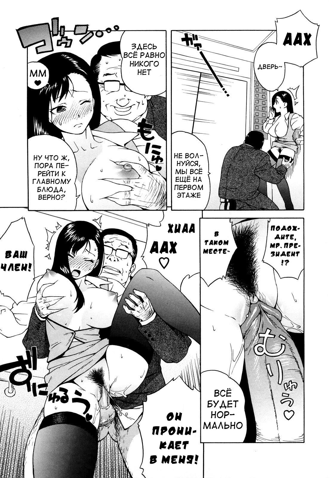 Хентай секс лифт 1 фотография