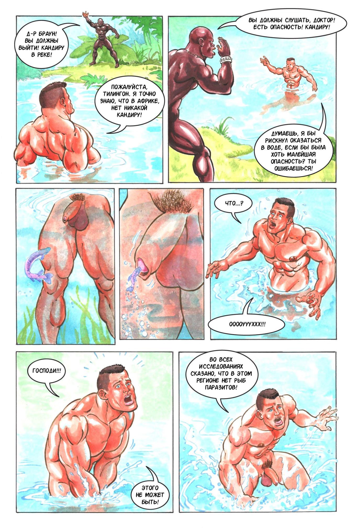 Сексуальные приключения на девичнике в эротическом комиксе