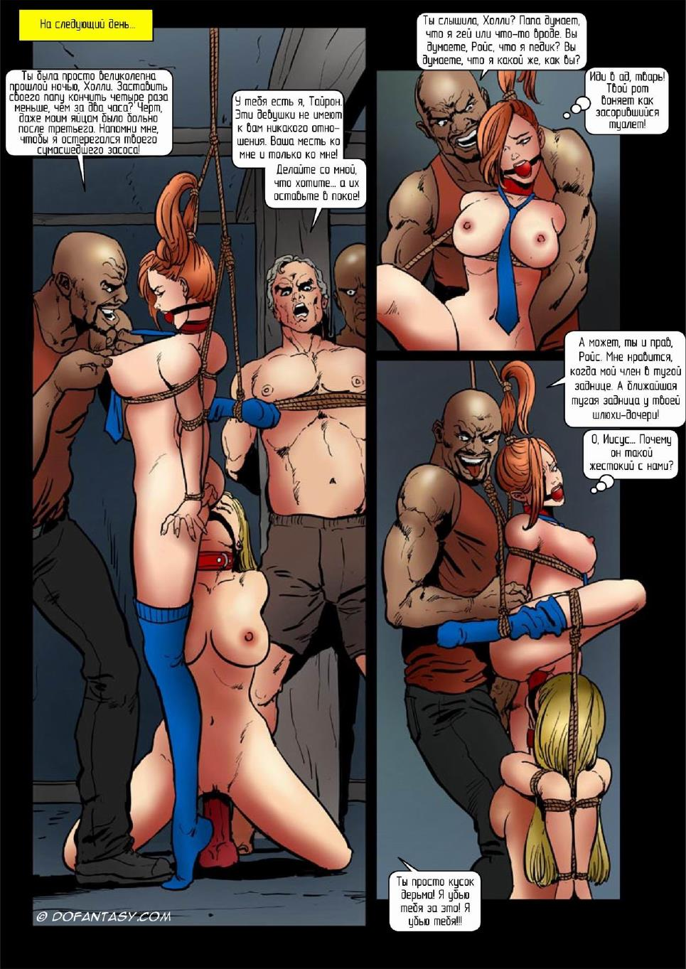 Порно комиксчерная месть