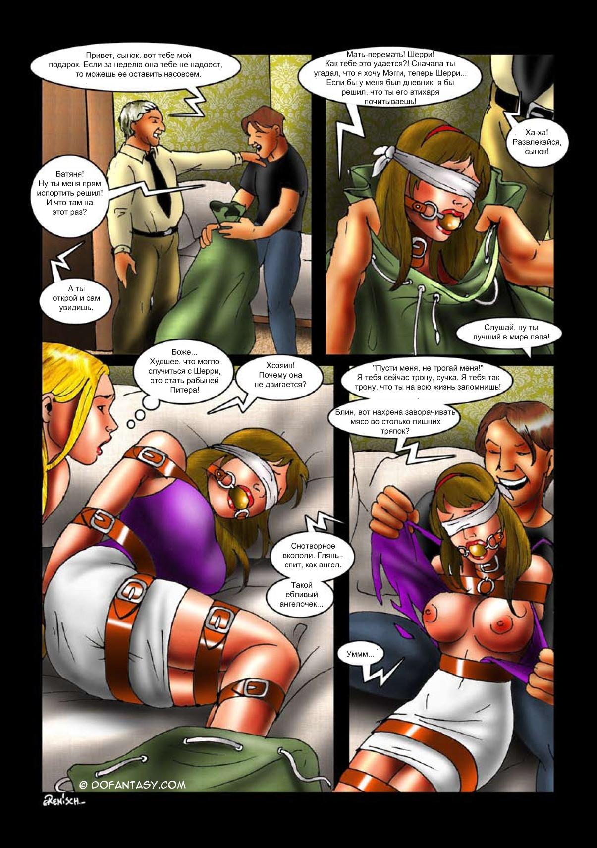 Секс комикс подарок на день рождения 10 1 фотография