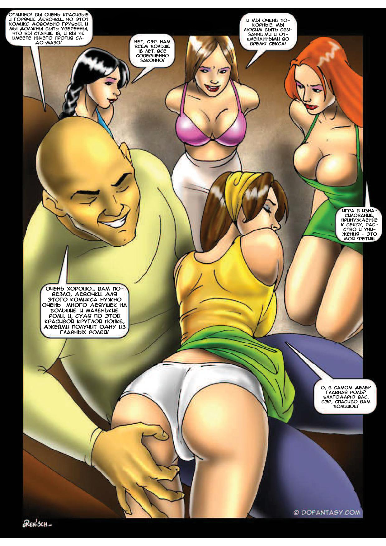 18лет секс комиксы про