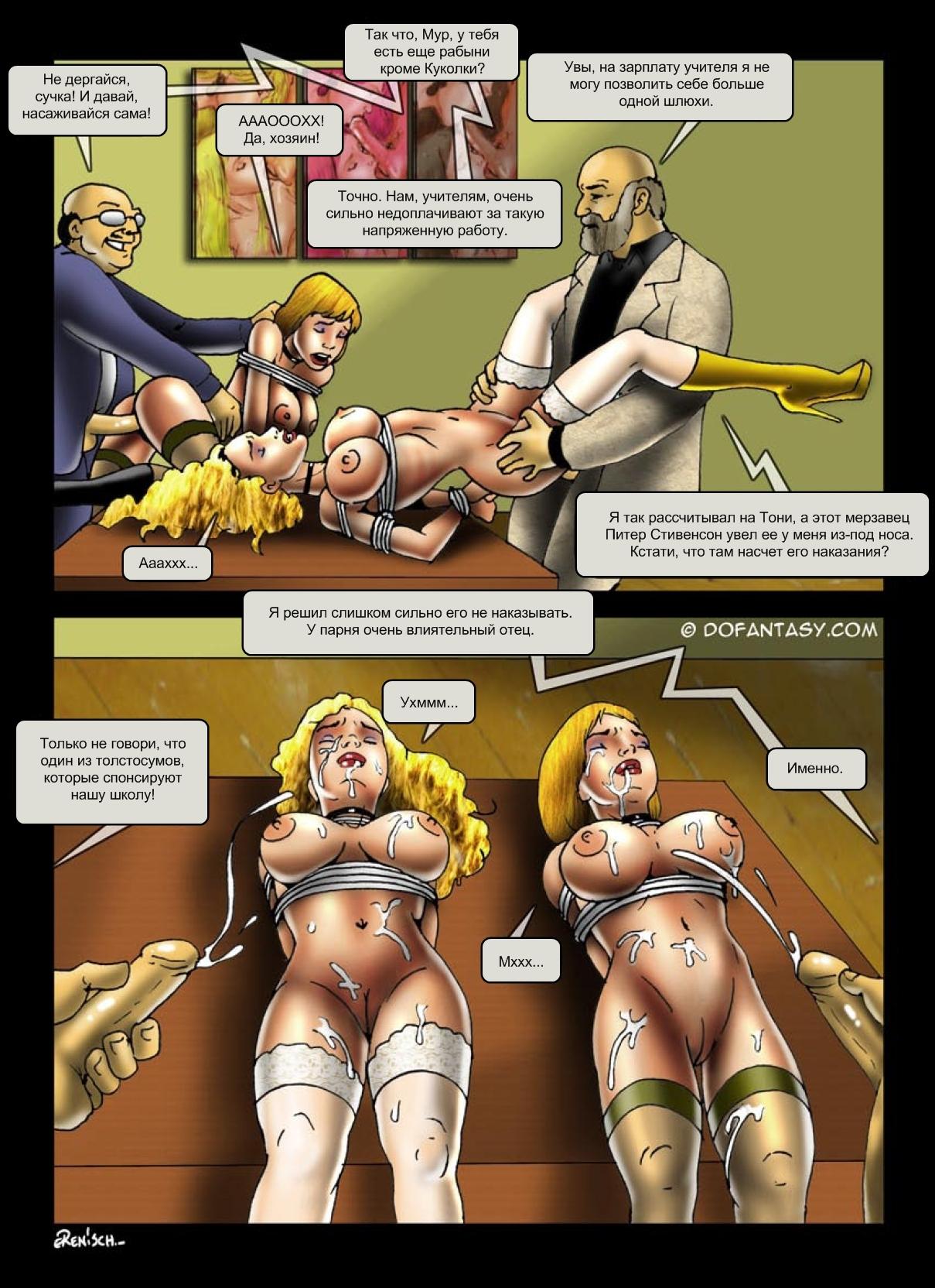 порно унижение избиение