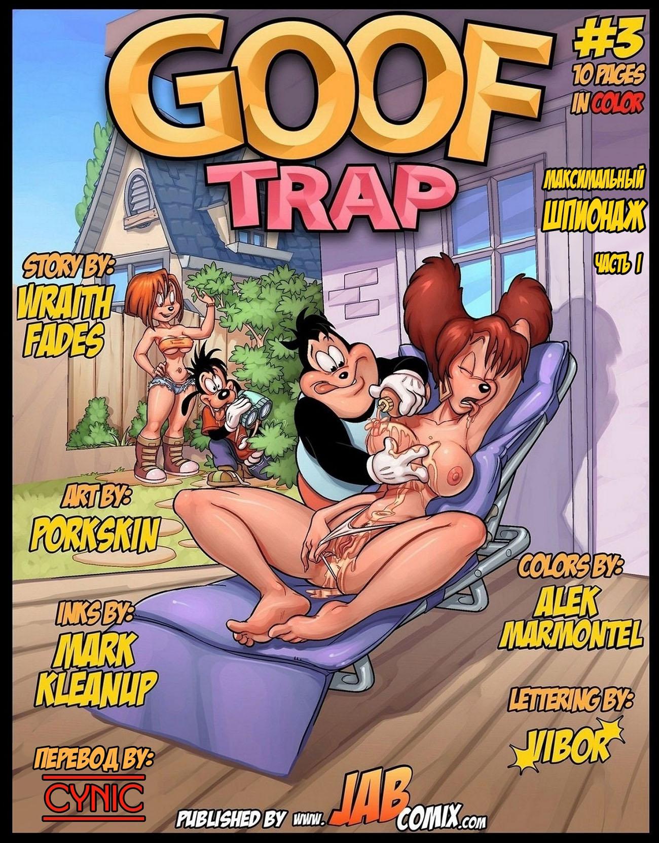 Фурри история Гуффи. Путь #3   Порно комиксы онлайн на русском