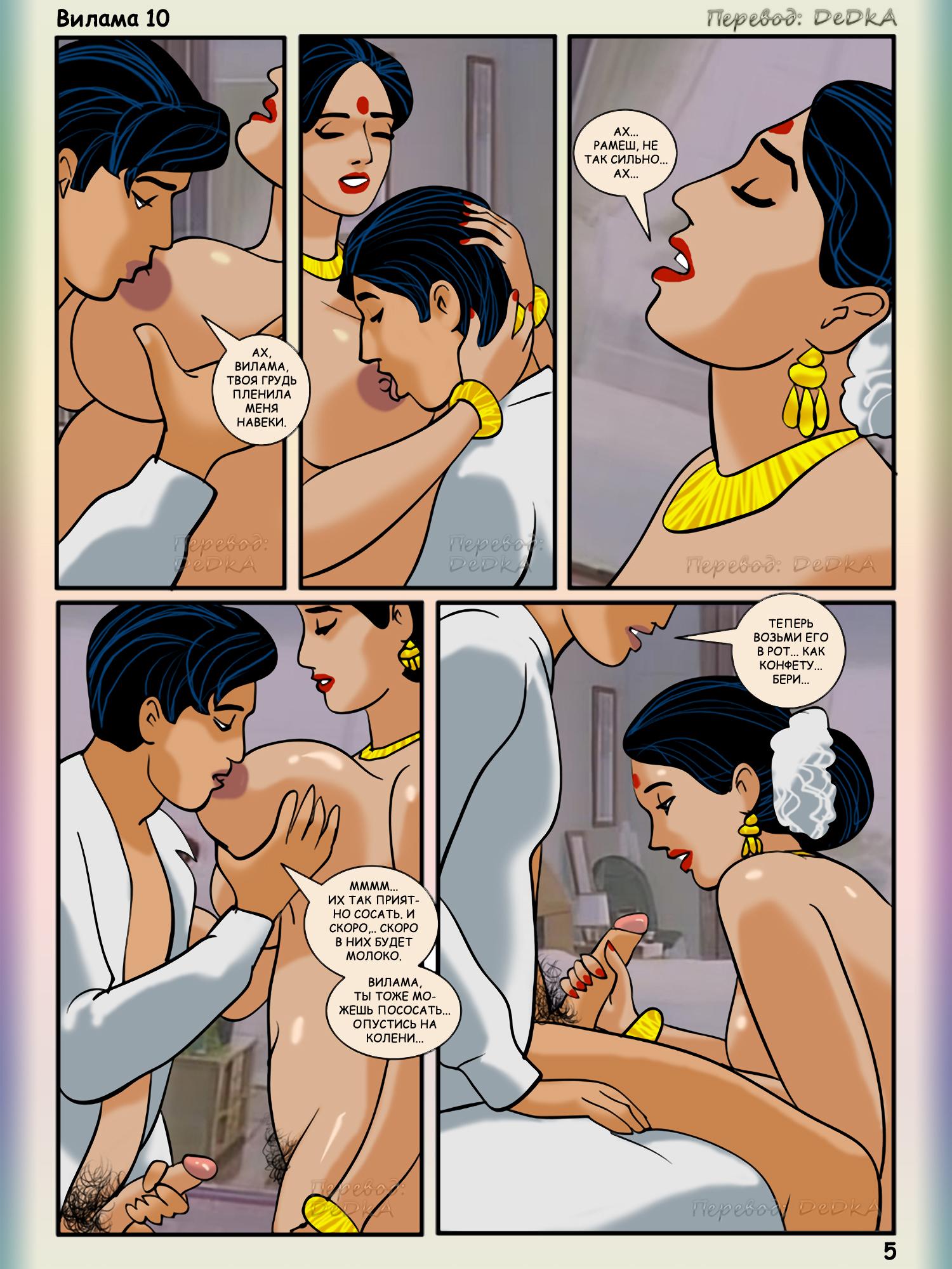 Эротические комиксы про виламу 4 фотография