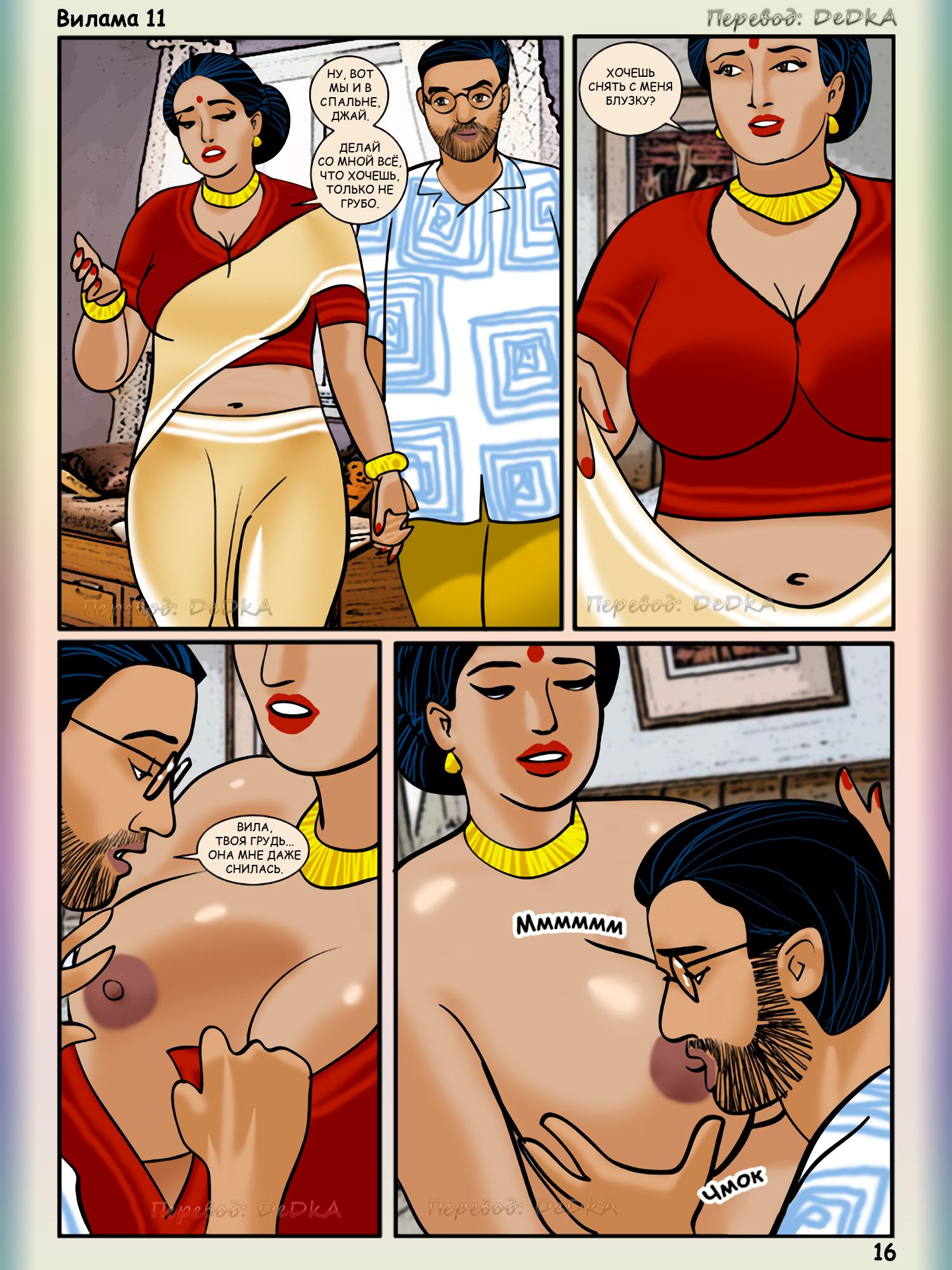 indiya-erotika-komiksi