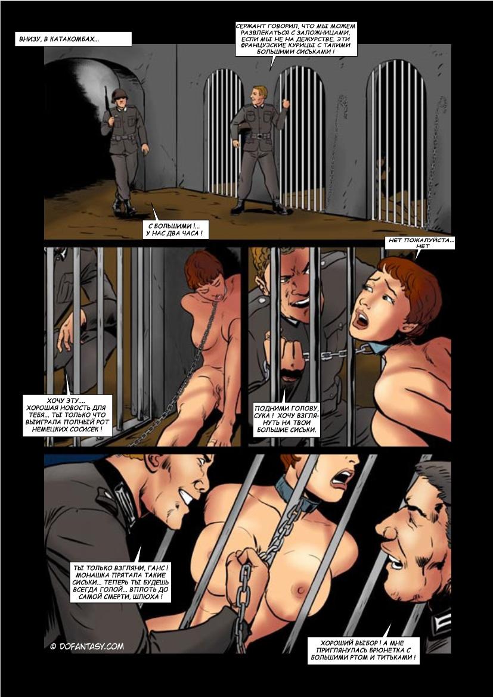 Фашистские солдаты порно 9 фотография
