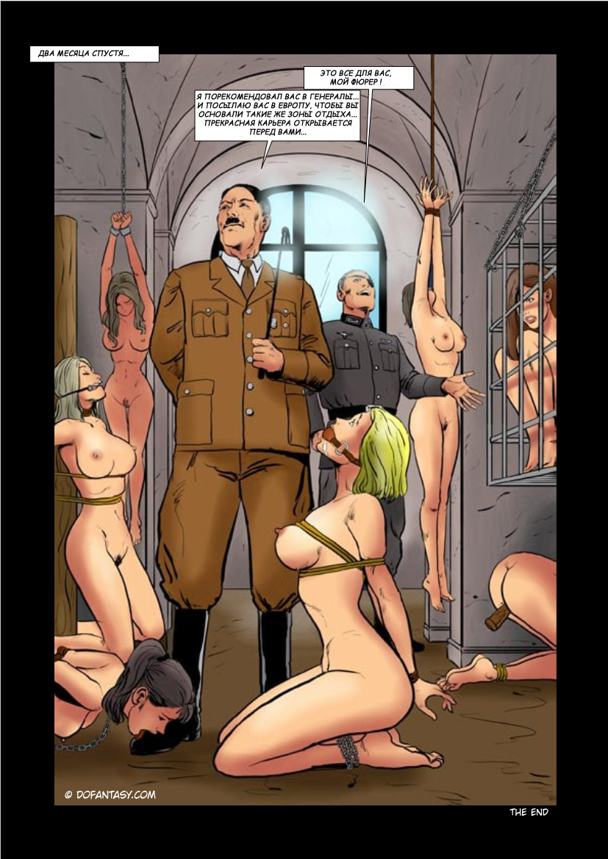 Фашисты трахают смотреть онлайн 4 фотография