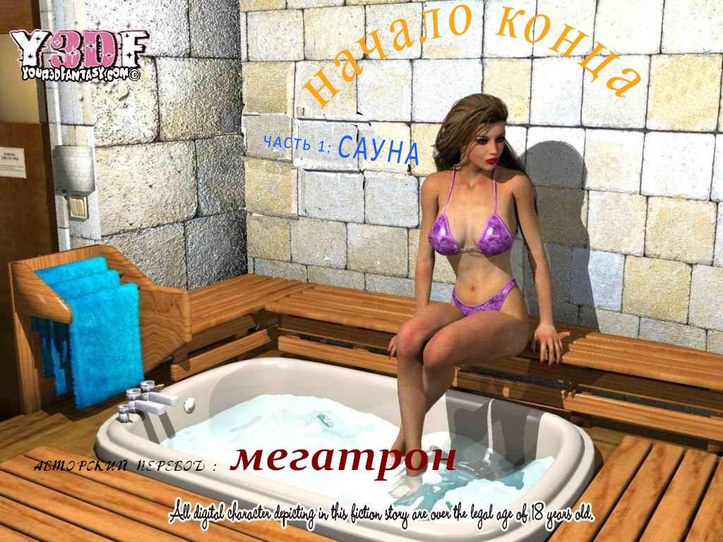Русский инцест в бане с мамой