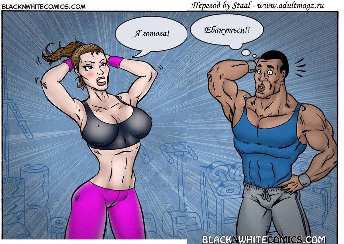 Порно в фитнес клуб