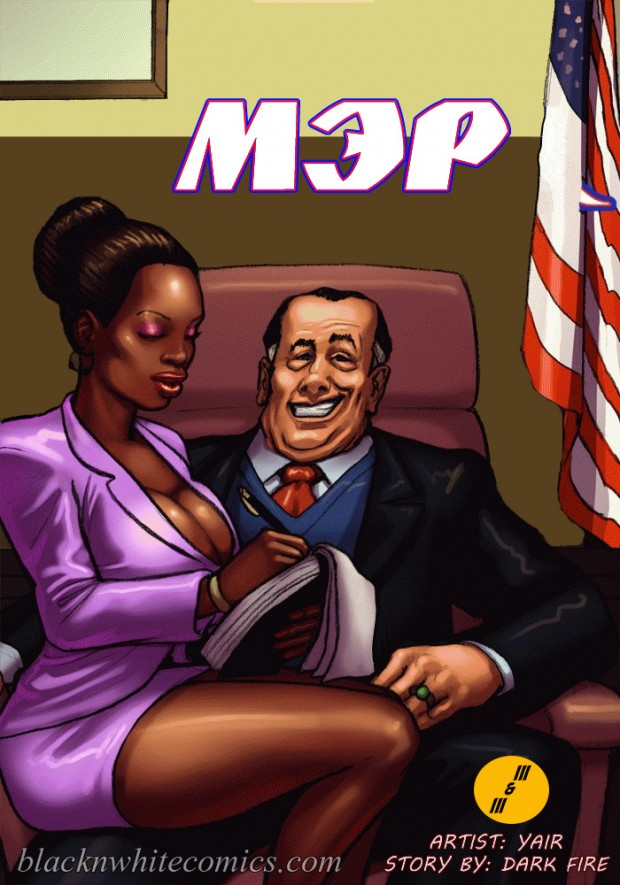 Порно комикс негретянки фото 583-437