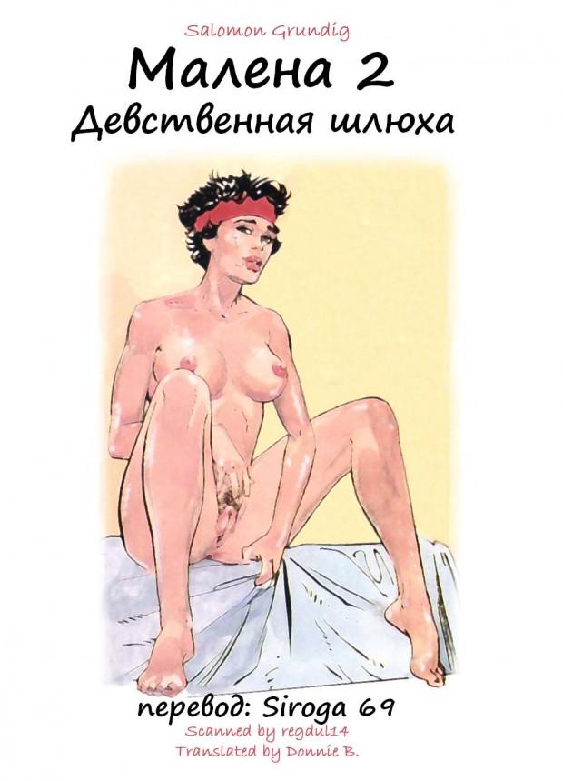 Порно комиксы лишение девствености 2 фотография