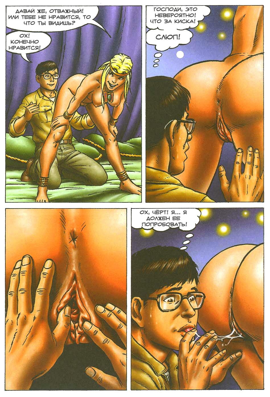 Порно комикс » В поисках богини Сехмет. Часть 2 «   Порно комиксы ...