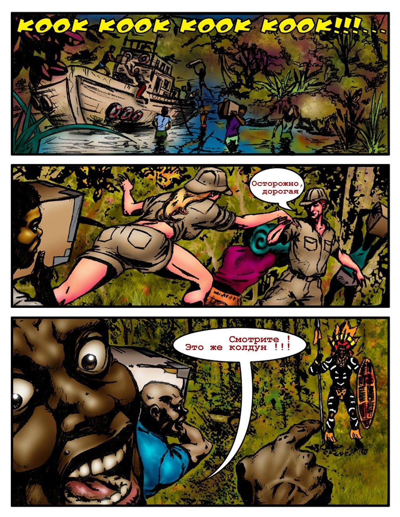 Порно комикс африка