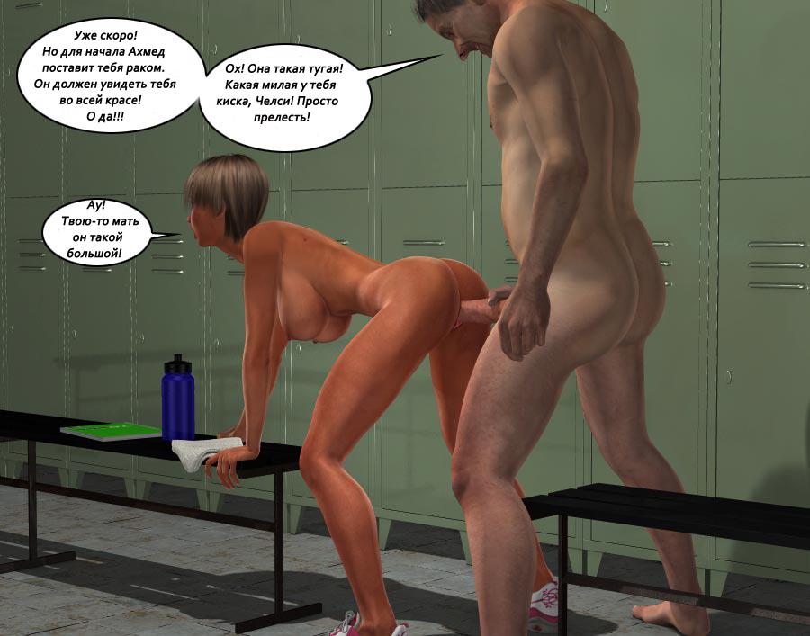 Смотреть комиксы секс с тренером
