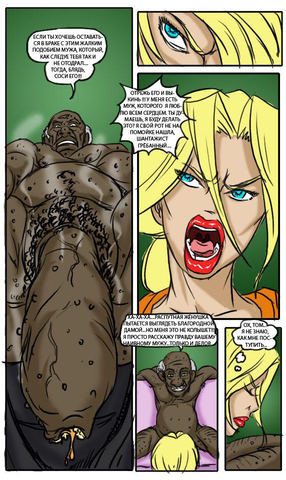 Межрассовый комиксы